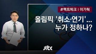 [팩트체크] 도쿄 올림픽 '취소·연기' 누가 정하나? / JTBC 뉴스룸