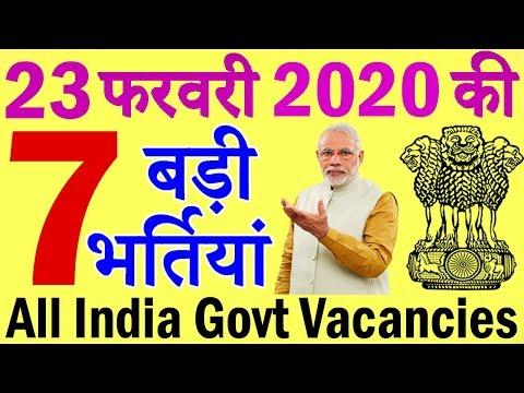 today-government-jobs-||-23-फरवरी-2020-की-7-बड़ी-भर्तियां-#470-||-government-jobs-2020