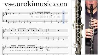 Как играть на Кларнете самоучитель уроки обучение ноты школа курсы