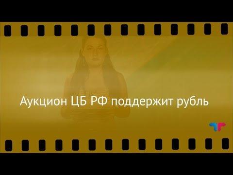 TeleTrade: Курс рубля, 15.08.2017 – Аукцион ЦБ РФ поддержит рубль