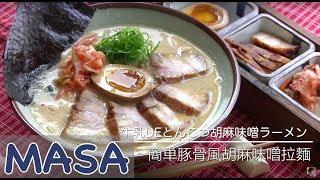 『MASAの料理ABC the VIDEO』 ~簡単豚骨風胡麻味噌拉麵~雖然已經3月, ...