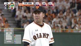 6/6「巨人対楽天」 ハイライト Fun! BASEBALL!!プロ野球中継2018 公式サ...