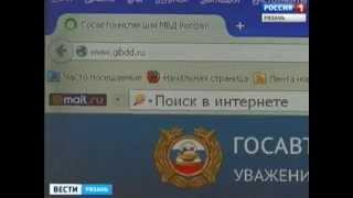 видео Онлайн-проверка водительского удостоверения по базе ГИБДД на лишение