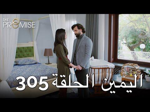 The Promise Episode 305 (Arabic Subtitle) | اليمين الحلقة 305