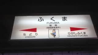 福間駅 駅名標 JR九州 鹿児島本線 2016年1月5日