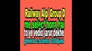 General science 100ques.& ans  for Ras pre & Railway exam alp/group d/acf