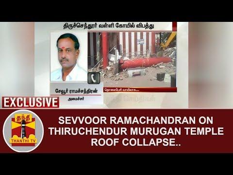 EXCLUSIVE : Minister Sevvoor Ramachandran on Thiruchendur Murugan Temple Roof Collapse