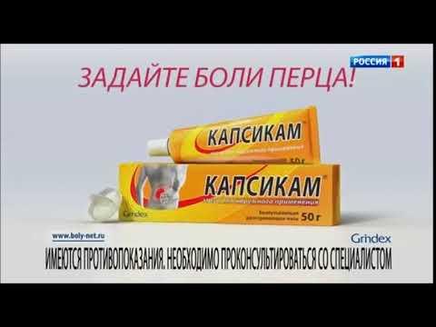 Песня из рекламы мазь для спины растяжение лучезапястного сустава симптомы