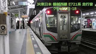 JR東日本磐越西線E721系(P-18編成)(走行音)郡山→会津若松