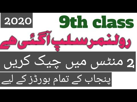 9th Class Roll Number Slips 2020 - 9th Class roll number slips has been announced officially