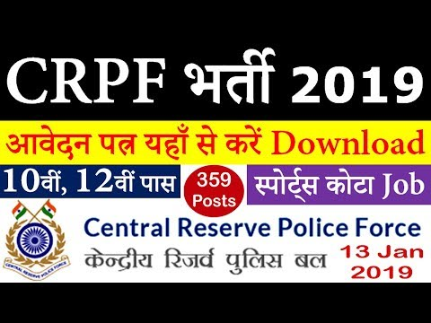 CRPF Sports Quota Recruitment 2018-19 || crpf.gov.in 359 Con