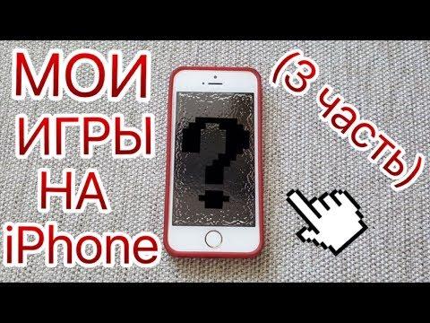МОИ ИГРЫ НА iPhone (3 часть)