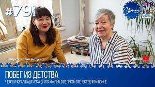 Уралым #79   Май 2020 (ТВ-передача башкир Южного Урала)