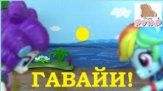 Эквестрия Герлз на Гавайях! День Рождения Рарити! Май Литл Пони Мультик. Игрушки для Девчонок. Куклы
