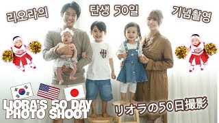 Liora's 50 Day Photoshoot🇰🇷🇺🇸🇯🇵리오라의 탄생 50일 기념촬영🇰🇷🇺🇸🇯🇵リオラの50日記念撮影