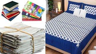फटी पुरानी चादर और किसी भी किताब,कापी,अखबार से बनाइये एक नई और मजबूत चीज और इस्तेमाल कीजिए 4 तरीको स