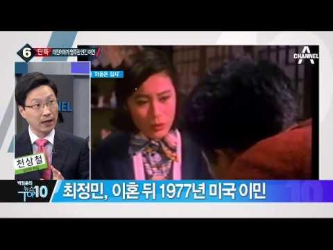 [단독]태진아-최정민 파혼 '야당 중진 의원 탓?'_채널A_뉴스TOP10