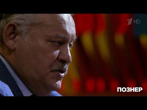 """""""Многие с охотой приезжают"""", - Константин Затулин об отношении к России и иммиграции. Познер. Фрагме"""