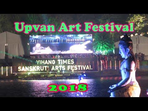 Upvan Art Festival 2018 | Thane