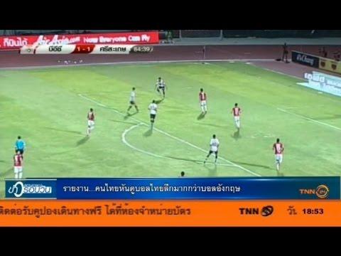 คนไทยหันดูบอลไทยลีกมากกว่าบอลอังกฤษ