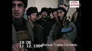 Утром 11 декабря 1994 года началась война.Обстановка в городе Аргун.Фильм Саид-Селима.