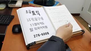 TOEIC 실전반 전북대 어학원 국립대편입 취업 전주토…