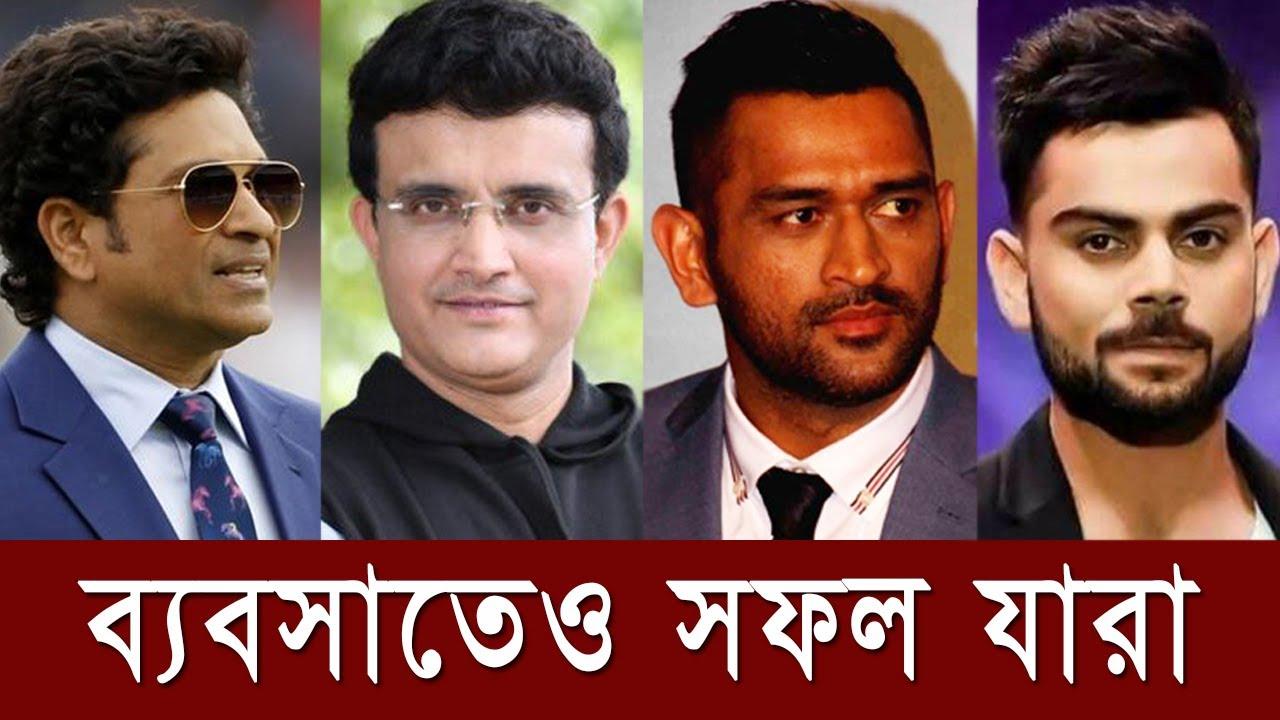 ভারতীয় এই ক্রিকেটারদের ব্যবসা দেখলে মাথা খারাপ হয়ে যাবে- Indian Cricketer Business : Golpo Kotha