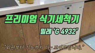 [프리미엄 식기세척기 밀레 G4932 내돈내산 솔직리뷰…