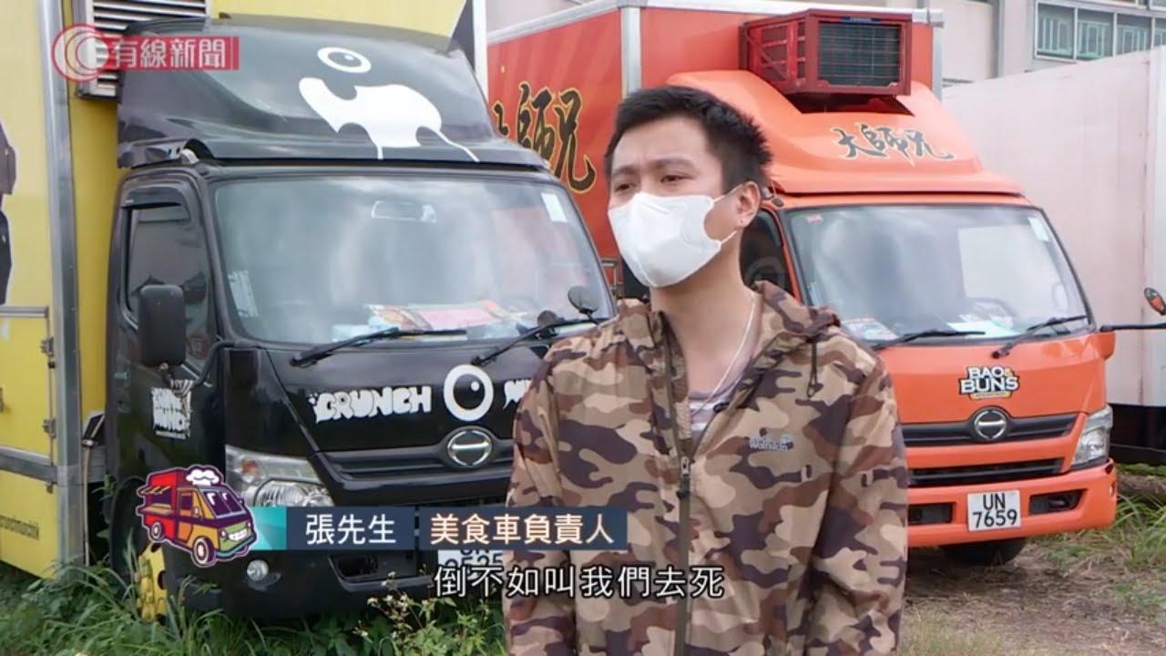 美食車無生意 要求政府放寬經營地點 - 20200501 - 香港新聞 - 有線新聞 CABLE News - YouTube
