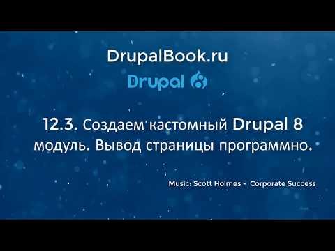 12.3. Создаем кастомный Drupal 8 модуль. Вывод страницы программно. (English Subtitles)