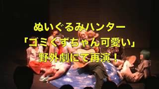 [WEB] http://www.nuigurumihunter.com/ 佐藤佐吉大演劇祭2018in北区 ...