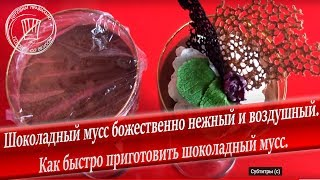 Шоколадный мусс божественно нежный и воздушный. Как  приготовить  шоколадный мусс