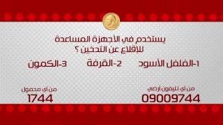 مسابقة الجنيه الدهب علي سي بي سي سفرة | 28 رمضان