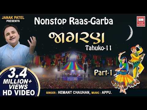 જાગરણ (Part-1) {ટહુકો 11} : Jagran {Tahuko 11} : Gujarati Raas Garba : Hemant Chauhan Soormandir