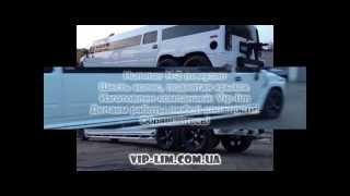 Hummer H2 6 - koles limuzin изготовление лимузинов, хаммер лимузин, переделка в лимузин,