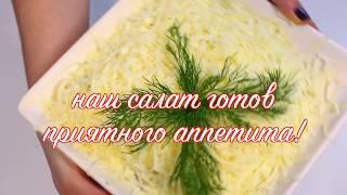 Салат мужской каприз слоями очень вкусный и простой рецепт из простых и доступных ингредиентов