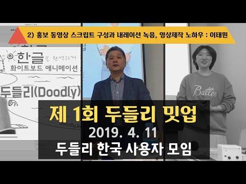 밋업 1회 (2/2) : 이태원</br>홍보 동영상 스크립트 구성과 내레이션 녹음, 영상제작 노하우
