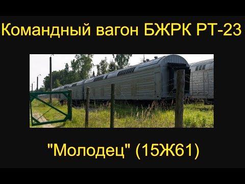 Командный вагон БЖРК
