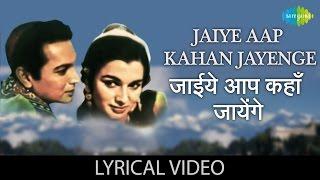 Jaiye Aap Kaha Jayenge with lyrics | जाइये आप कहा जायेंगे गाने के बोल | Mere Sanam | Asha Parekh