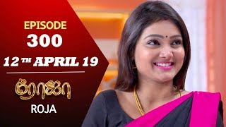 ROJA Serial | Episode 300 | 12th Apr 2019 | Priyanka | SibbuSuryan | SunTV Serial | Saregama TVShows