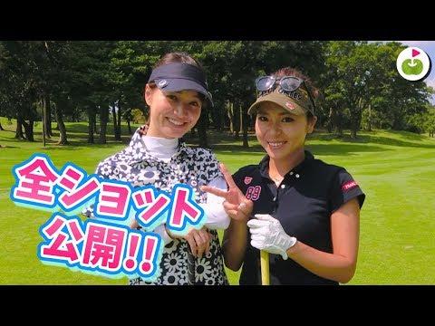ゴルフの師匠リサちゃんの18ホールに密着しました!【イーグルポイントゴルフクラブ1~4H】