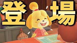 【カズ森】しずえさんがキター!!!あつまれどうぶつの森 PART18