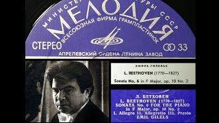 Скачать Beethoven Emil Gilels 1971 Sonata No 6 In F Major Op 10 No 2