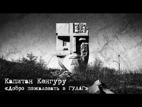 Капитан Кенгуру - Добро пожаловать в ГУЛАГ (Official Video)