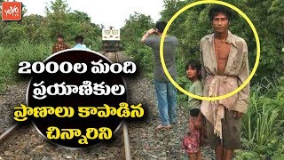 Father-Daughter Saved 2000 People from Major Train Accident, in Tripura | YOYO TV Channel