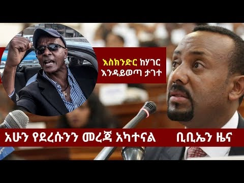 BBN Daily Ethiopian News April 19, 2018