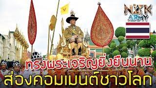 ส่องคอมเมนต์ชาวโลก-เกี่ยวกับงานพระราชพิธีบรมราชาภิเษกในหลวงรัชกาลที่-10-แห่งประเทศไทย