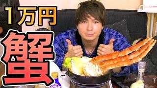 1万円カニが半額なんで蟹鍋パーティ!! PDS