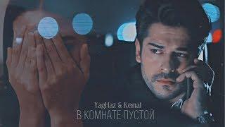 YagHaz & Kemal || В комнате пустой AU  [part 2]