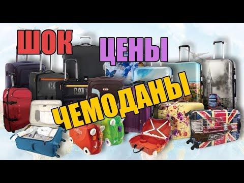САДОВОД/ЧЕМОДАНЫ/СУМКИ /НОВИНКА 2019 Г/ ЦЕНЫ ШОК/МОСКВА